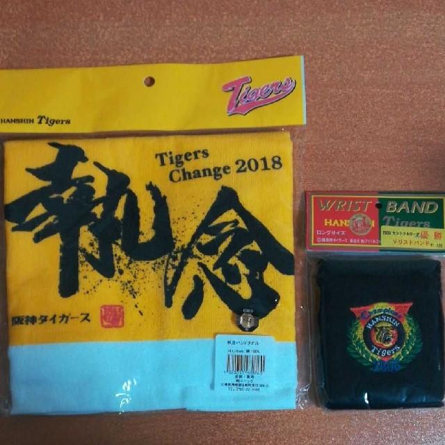 阪神 タイガース リストバンド ハンドタオル スポーツ/アウトドアの野球(応援グッズ)の商品写真