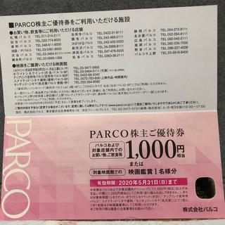 パルコ(PARCO)株主優待券 1000円