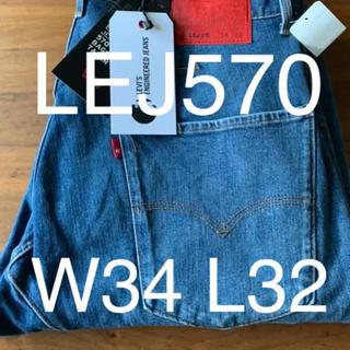 Levi's - 未使用 Levi's LEJ570 W34 L32  BAGYTAPER