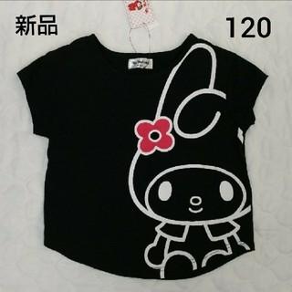 マイメロディ(マイメロディ)の【新品】ゆったりTシャツ マイメロ ブラック 120センチ(Tシャツ/カットソー)