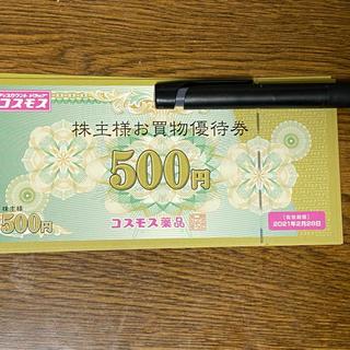 20,000円分 40枚 コスモス薬品 株主優待券