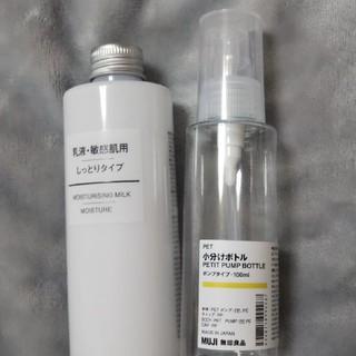 MUJI (無印良品) - 無印良品乳液 敏感肌用しっとりタイプ&小分けボトル