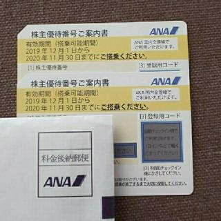ANA(全日本空輸) - 【最新】ANA 株主優待券  搭乗優待券2枚