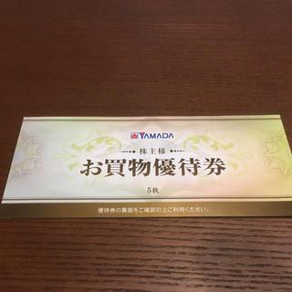 ヤマダ電機 株主優待券5枚【匿名配送】