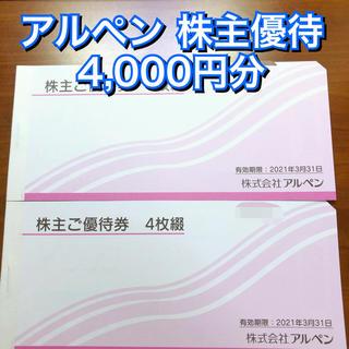 アルペン 株主優待 4,000円分 割引 クーポン GOLF5 スポーツデポ