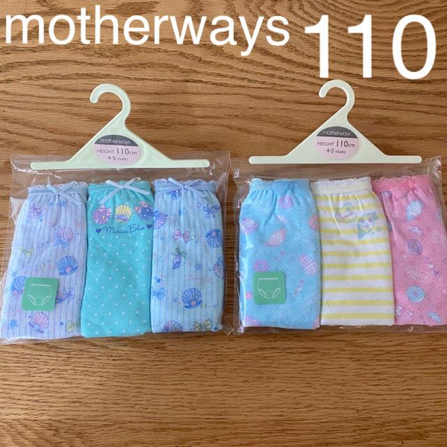 motherways(マザウェイズ)の新品⭐︎マザウェイズ 110 下着 ショーツ 女の子下着 綿100% キッズ/ベビー/マタニティのキッズ服女の子用(90cm~)(下着)の商品写真