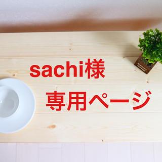 sachi様専用ページ テーブル(家具)