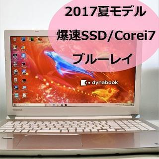 東芝 - TOSHIBA dynabook T75/DG 東芝 ノートパソコン SSD