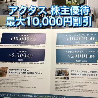アクタス(ACTUS)のアクタス ACTUS 割引券 クーポン 最大10,000円割引 コクヨ 株主優待(ショッピング)