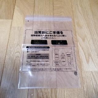 ポリ袋 チャック付 液体物入れ 旅行用品(日用品/生活雑貨)