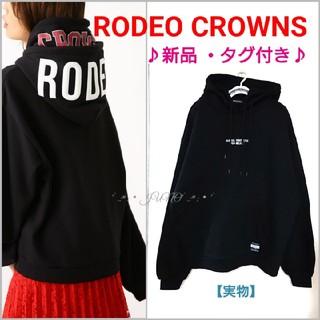 RODEO CROWNS - Wフードパーカー♡RODEO CROWNS ロデオクラウンズ  新品 タグ付き