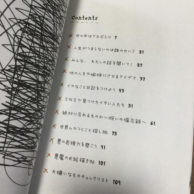 イライラノート エンタメ/ホビーの本(人文/社会)の商品写真