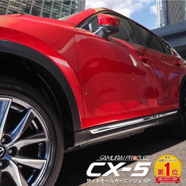 マツダ(マツダ)のCX-5 サイドモールガーニッシュ 自動車/バイクの自動車(車種別パーツ)の商品写真