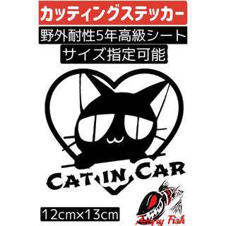 キャット イン カー カッティングステッカー 猫ちゃん 野外耐性5年シート使用①