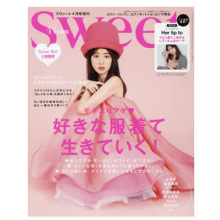 Sweet 2020年4月号増刊