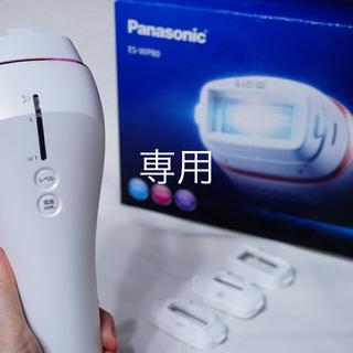Panasonic - Panasonic 光エステ80 81 美顔器 脱毛