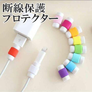 iPhone充電ケーブル断線プロテクター(バッテリー/充電器)