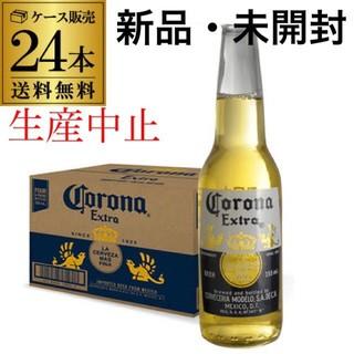 コロナビール エキストラボトル 355ml×24本 未開封 新品