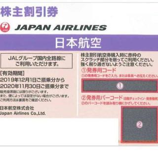 JAL(日本航空) - 【最新】JAL 日本航空 株主優待券