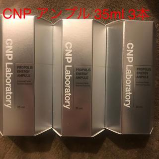 チャアンドパク(CNP)のCNP プロポリス エナジーアンプル35ml 3本(美容液)
