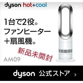 Dyson - 新品未開封 上位モデル dyson ダイソン AM09 ホワイト