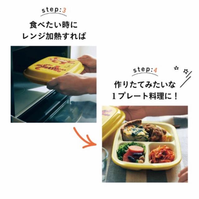ベルメゾン(ベルメゾン)の保存ができる作りおきプレート インテリア/住まい/日用品のキッチン/食器(容器)の商品写真