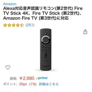 fire tv stick 付属リモコン