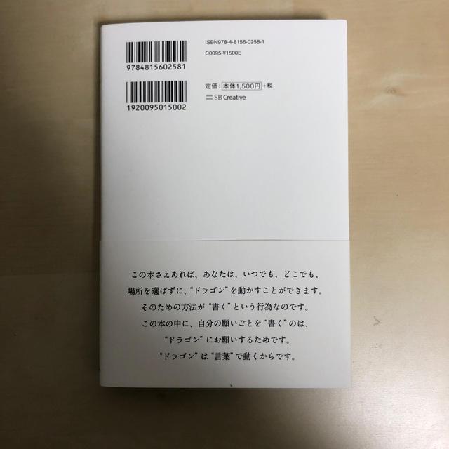 書けば叶う エンタメ/ホビーの本(人文/社会)の商品写真