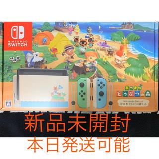 Nintendo Switch - Nintendo Switch あつまれ どうぶつの森 セット