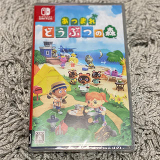 ニンテンドースイッチ(Nintendo Switch)の【未開封】あつまれどうぶつの森 任天堂switch(携帯用ゲームソフト)