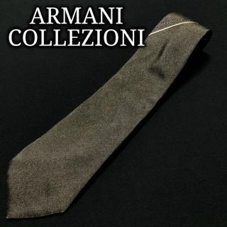 アルマーニ コレツィオーニ(ARMANI COLLEZIONI)のアルマーニ ロゴライン ブラウン ネクタイ A103-N01(ネクタイ)