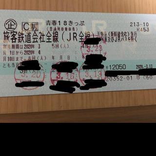 青春18きっぷ 1回 速達発送(鉄道乗車券)