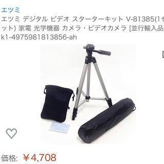 エツミ(ETSUMI)のデジタルビデオスターターキット (ビデオカメラ)