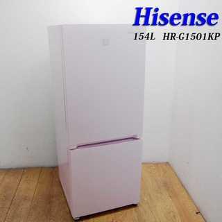 美品 超おしゃれ かわいい冷蔵庫 ピンクカラー 154L CL29