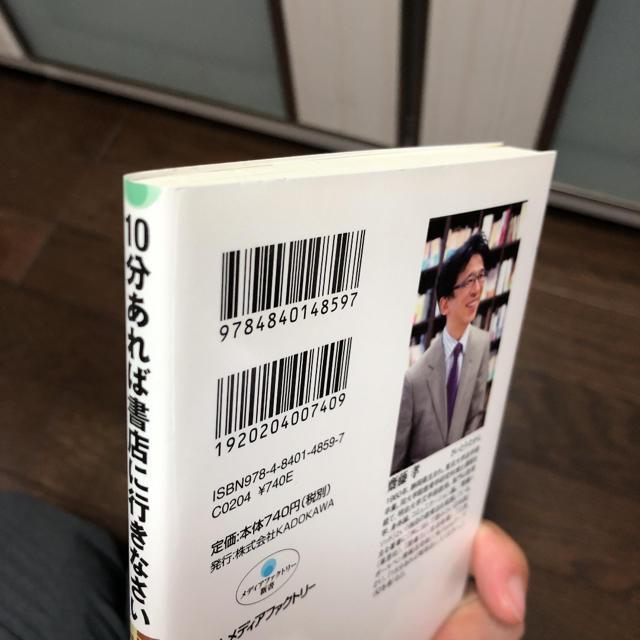 10分あれば書店に行きなさい エンタメ/ホビーの本(人文/社会)の商品写真