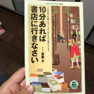10分あれば書店に行きなさい