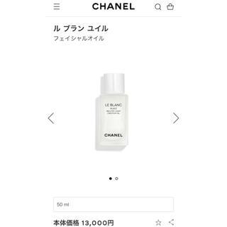 シャネル(CHANEL)の♡CHANEL♡ルブランユイル フェイシャルオイル(フェイスオイル/バーム)
