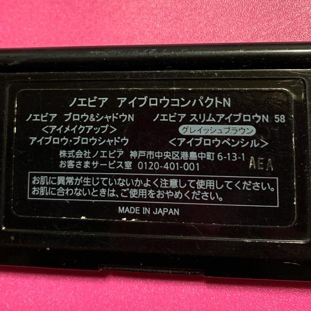 noevir(ノエビア)のノエビア アイブロウコンパクトN  グレイッシュブラウン コスメ/美容のベースメイク/化粧品(パウダーアイブロウ)の商品写真