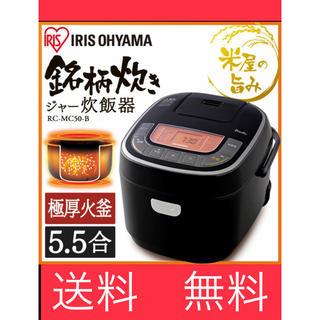 アイリスオーヤマ - アイリスオーヤマ  RC-MC50-B 炊飯器 5.5合