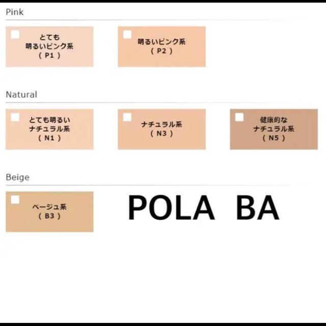 POLA(ポーラ)の新品P1⭐️POLAポーラ クリーミィファンデーションL コスメ/美容のキット/セット(サンプル/トライアルキット)の商品写真