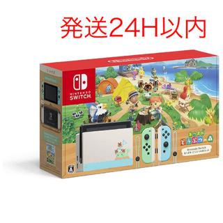 ニンテンドースイッチ(Nintendo Switch)のswitch どうぶつの森同梱 ニンテンドー スイッチ(家庭用ゲーム機本体)