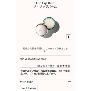 DE LA MER - ドゥラメール リップ バーム 新品 未開封 スキンケア クリーム 化粧水 美容液