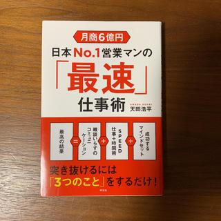 ダイヤモンド社 - 月商6億円日本No.1営業マンの「最速」仕事術