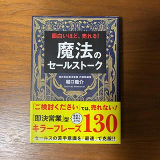 カドカワショテン(角川書店)の魔法のセールストーク 面白いほど、売れる!(ビジネス/経済)