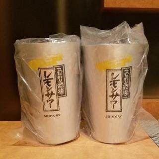 サントリー - こだわり酒場のレモンサワータンブラー2個セット