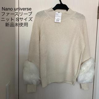 nano・universe - Nano universe ファースリーブ ニット Sサイズ 新品未使用