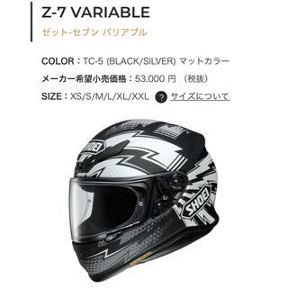 Shoei Z-7 1度使用品