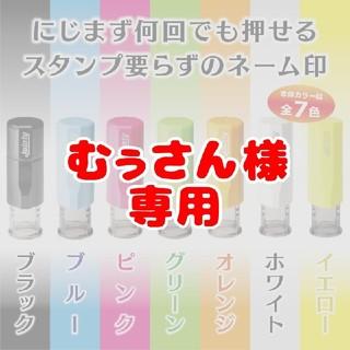 【むぅさん様専用】シャチハタ式 キャップレスのネーム印&補充インクセット(はんこ)