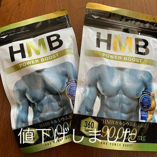 【新品】HMB POWER BOOST 2つセット