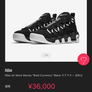 NIKE - NIKE AIR MORE MONEY 2018 SS